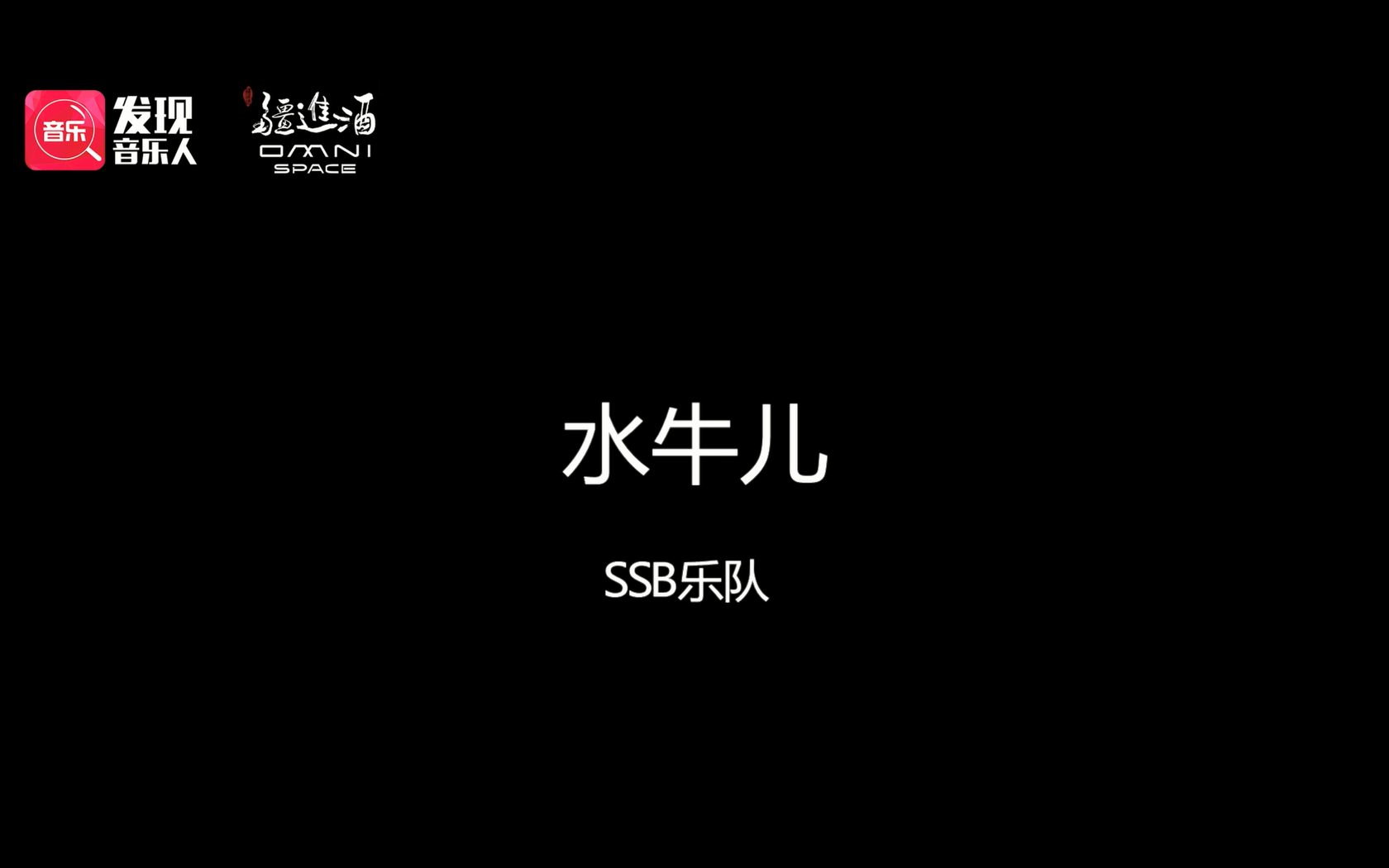 水牛儿-SSB乐队