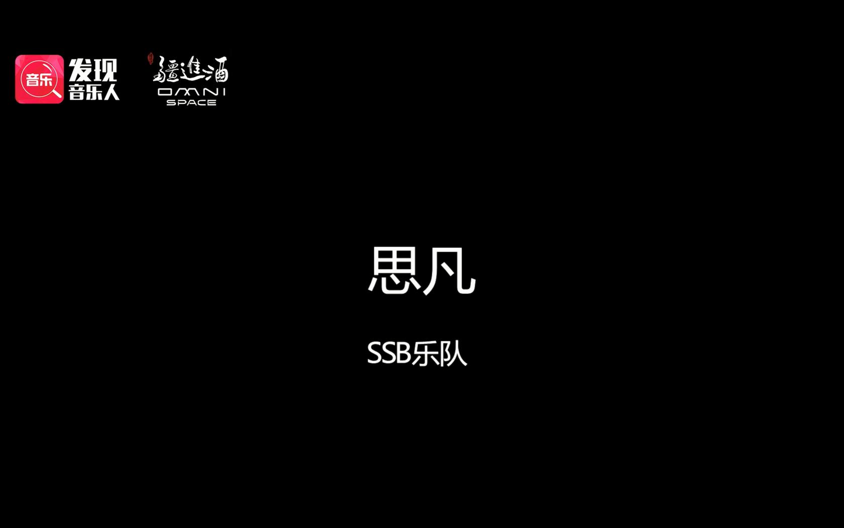 思凡-SSB乐队