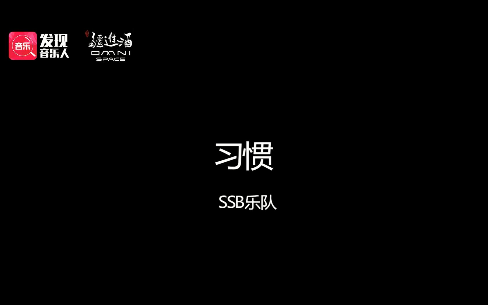 习惯-SSB乐队