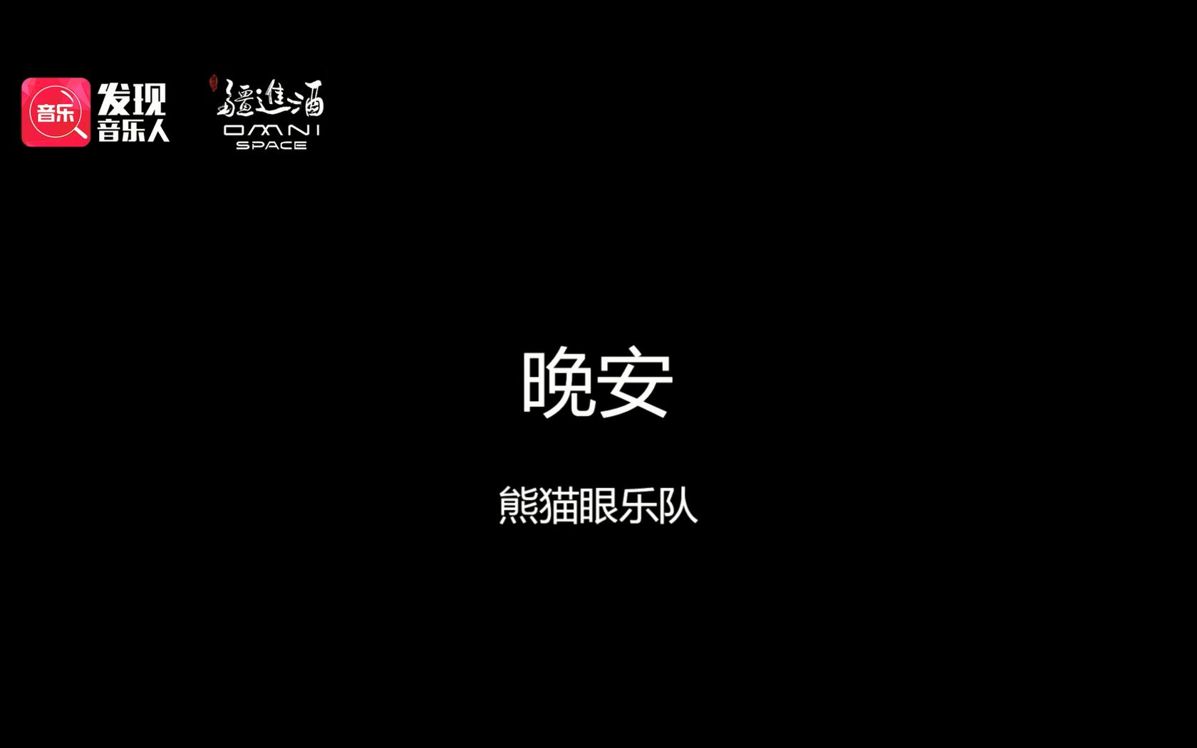 晚安-熊猫眼乐队